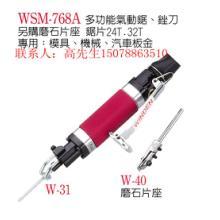 供应气动锯气动锉稳汀WSM-768A