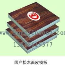 天津木模板厂家,天津木模板价格