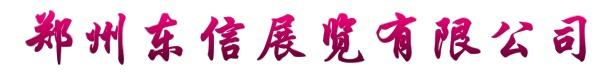 郑州东信展览有限公司