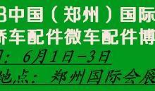 2013中国(郑州)国际轿车配件微车配件博览会
