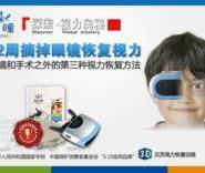 阿瞳视力训练恢复仪厂家阿瞳治疗仪图片