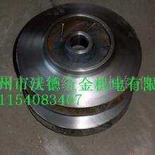 供应TDR高温油泵叶轮
