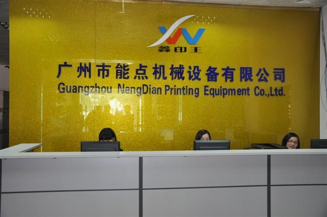 广州市能点机械设备国际贸易有限公司