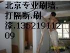 北京墙面刷修补裂缝,旧房墙面刷白,专业刷墙公司
