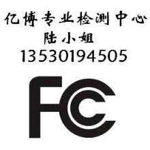 供应数码录音笔FCC认证专业数码录音笔FCC认证