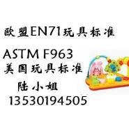 益智玩具ASTMF963检测图片