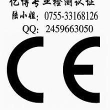 供应掌上电脑CE认证专业掌上电脑CE认证