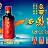西凤二十年金藏图片