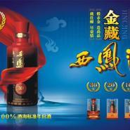 供应三十年陈酿(金藏)西凤酒