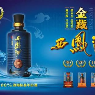 十年陈酿金藏西凤酒图片