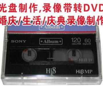 上海录像带转光盘_DVD_DVD供货商_供应武汉老式录像带转DVD光盘_DVD价格_一呼百应
