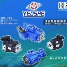 供应台湾YEOSHE油泵【产品代理】