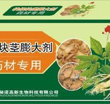 供应块根块茎膨大剂