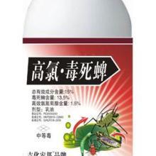 供应高氯毒死蜱
