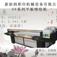 ABS壳表面UV彩印机图片