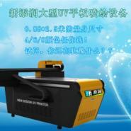 在铁片表面喷涂UV彩印的设备图片