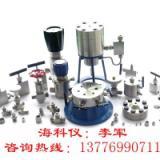 供应海科仪-高压阀门管件