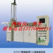 超临界CO2染色装置报价专业生产图片