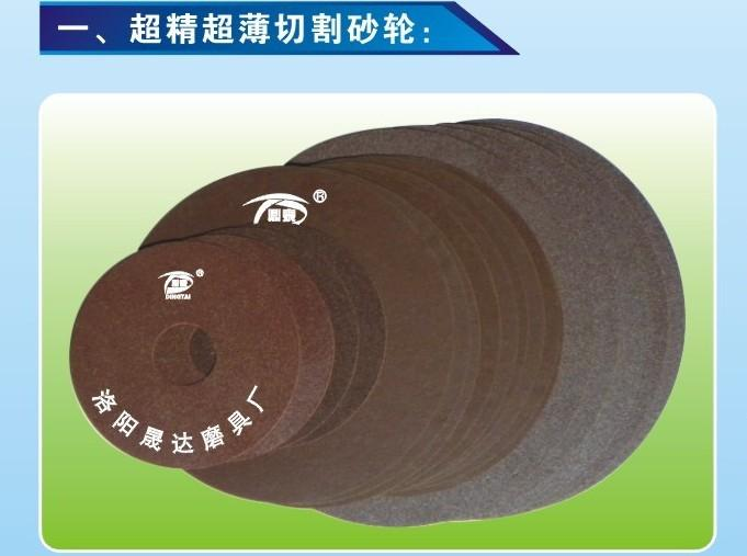供应油石专用切割片