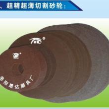供应金刚石超薄切割片厂家供应