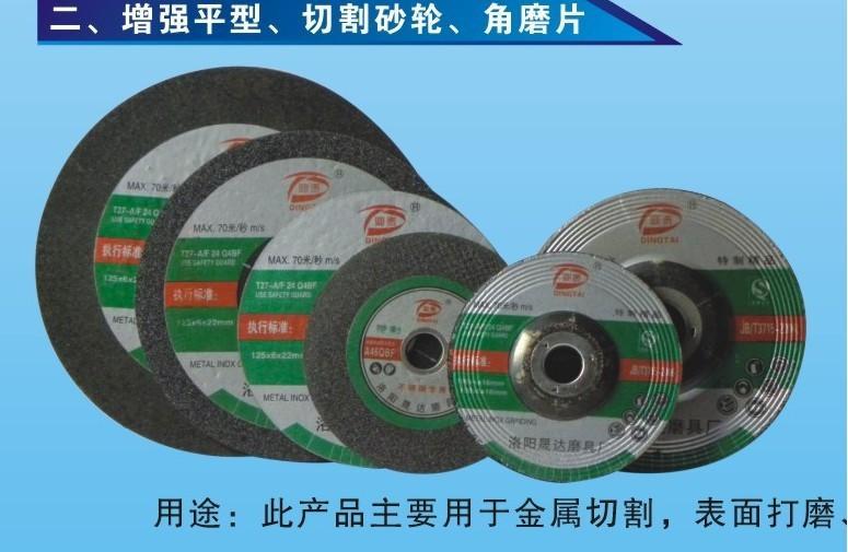 供应钢轨专用切割片洛阳供应商