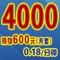 企业400电话联通4000电话图片