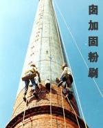 天津烟囱维修公司图片