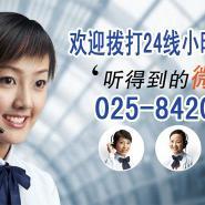 南京日利达太阳能维修电话图片