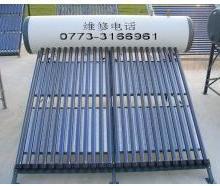 0773-3166961 桂林市太阳能专业维修、维护、清洗桂林太