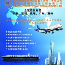 供应国际空运国际快递批发