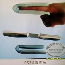 供应手指夹板指骨板 医用指骨夹板 高档铝制夹骨板 带海绵