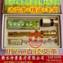 供应纯铜温灸棒大号香薰活络温灸棒艾灸棒/经络温灸器/艾条+精油+毛刷批发