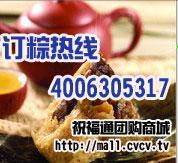 端午礼品上海营业部图片