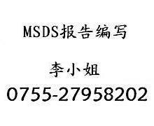 供应眼线笔MSDS报告睫毛膏MSDS报告化妆品睫毛膏MSDS报