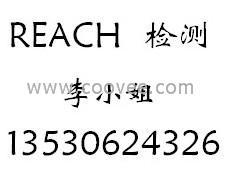 供应受话器REACH测试及受话器REACH测试优惠提供