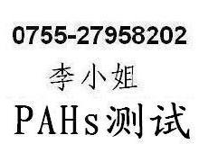 油墨PAHs测试多环芳香烃测试油墨PAHs测试与油墨PAHs测试