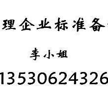 深圳企业标准备案找亿博企业标准备案代办批发