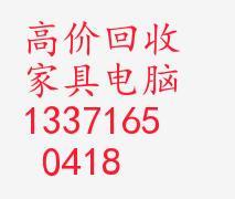 北京安华桥附近的二手回收公司图片