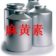 供应麻黄素2500元/公斤