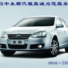 114合作单位汉中永顺汽车租赁公司2596888
