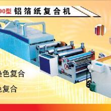 供应铝箔纸复合机