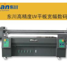 供应东川大型uv数码印刷机价格批发