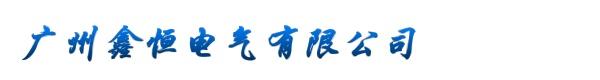 广州鑫恒电气有限公司