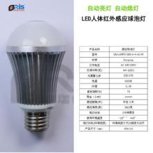 供应LED人体感应球泡灯  LED球泡灯 LED人体感应球泡灯L