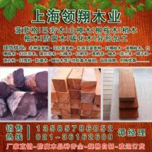 供应上海防腐木菠萝格供应商、菠萝格价格、红菠萝格木、菠萝格厂家批发