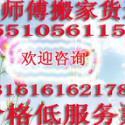 丰台通州小型搬家公司朝阳金杯车图片