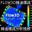 国内首套FLOW3D铸造模流分析语音视频教程