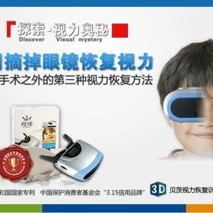 正品阿瞳视力训练恢复仪图片