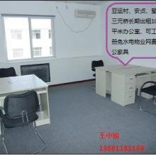 供应可注册公司可安装税控机小写字楼
