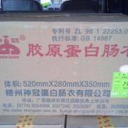 神冠胶原蛋白肠衣21mm